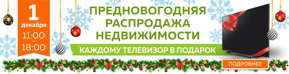 Купи новострйку в Тобольске и получи приз!